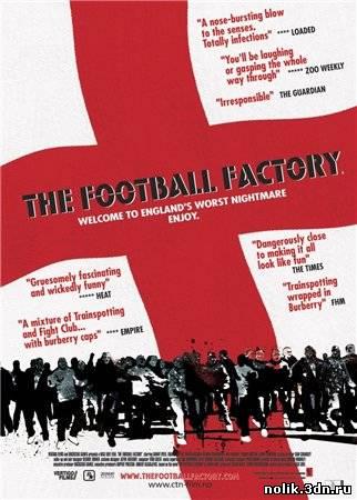 футбол армения 2012